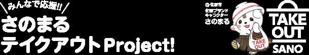 \みんなで応援!!/さのまるテイクアウトProject!