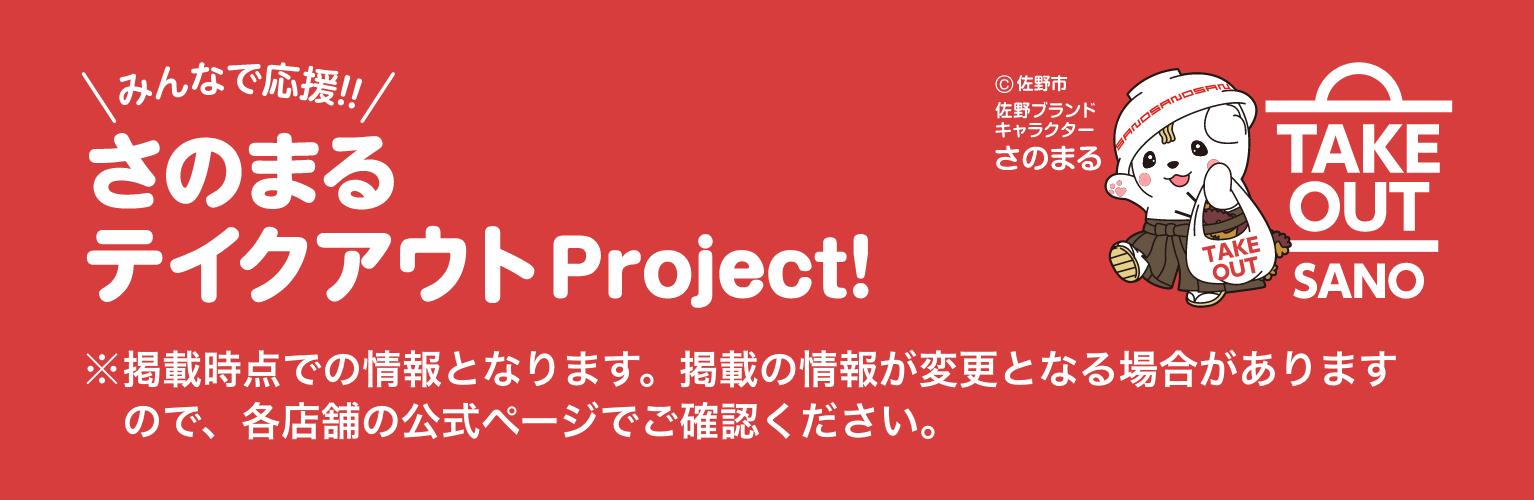 佐野市のテイクアウト(お持ち帰り)出来るお店 | さのまるテイクアウトプロジェクト