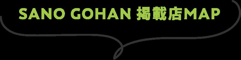 SANOGOHAN掲載店マップ