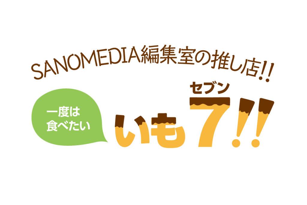 【いもフライ】編集室おススメのお店7店をご紹介!!