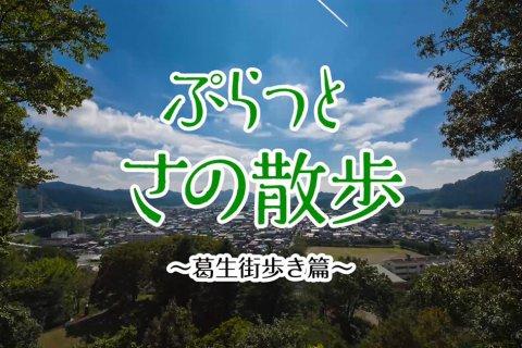 ぷらっとさの散歩 第1回「葛生街歩き篇」