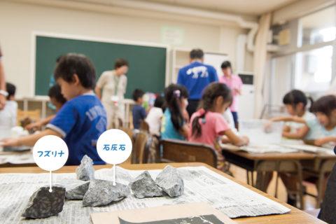 「石灰石を磨いて化石を観察してみよう」 化石磨き体験教室 in 葛生小