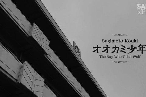 【MV】すぎもとこうき『オオカミ少年』
