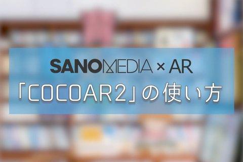 SANOMEDIA×ARでオリジナルコンテンツを楽しもう!