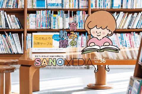 Vol.36 アニメーション 育みの軌跡