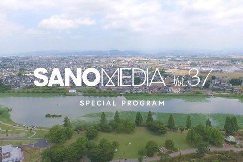 SANOMEDIA Vol.37 城沼ドローン空撮