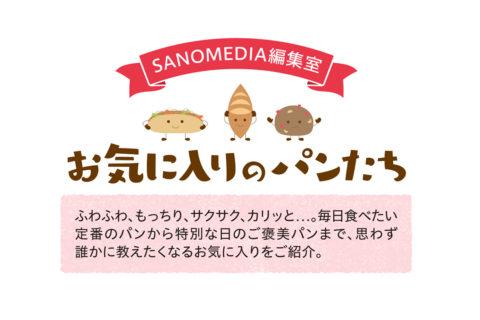 SANOMEDIA編集室 お気に入りのパンたち