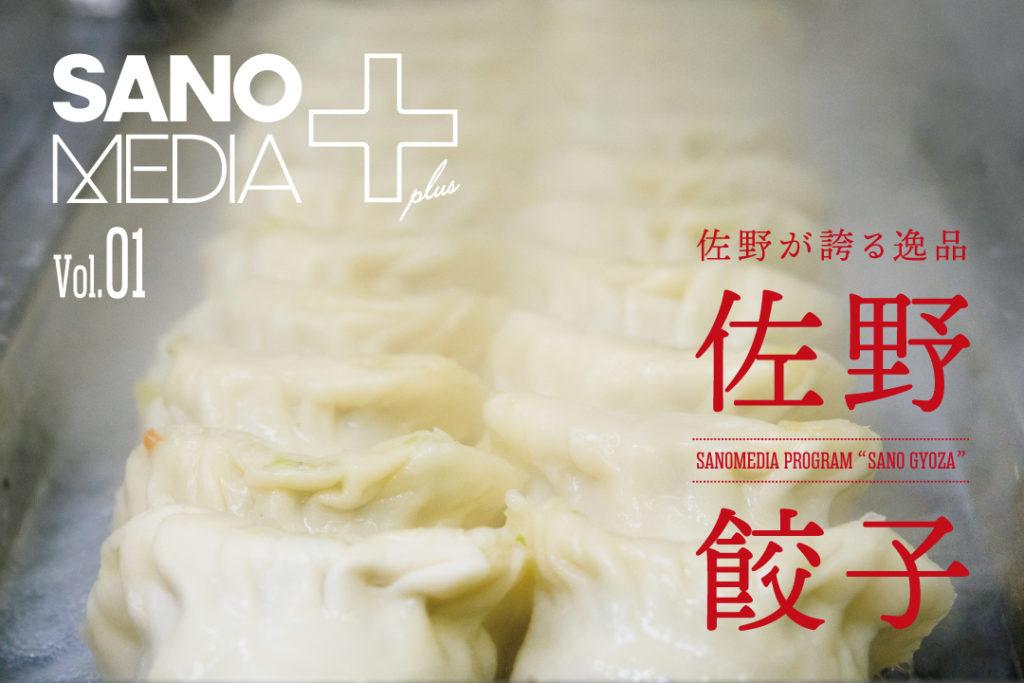 佐野餃子 SANOMEDIA Plus Vol.01
