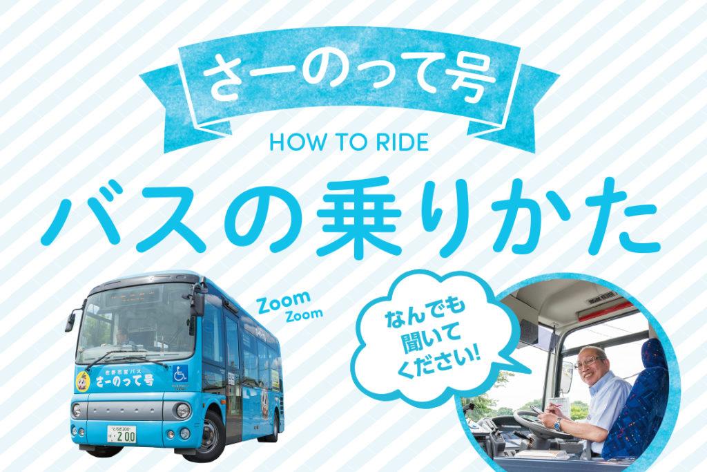 バスの乗り方 佐野市営バス さーのって号