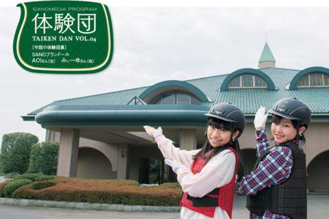 乗馬クラブ クレイン栃木