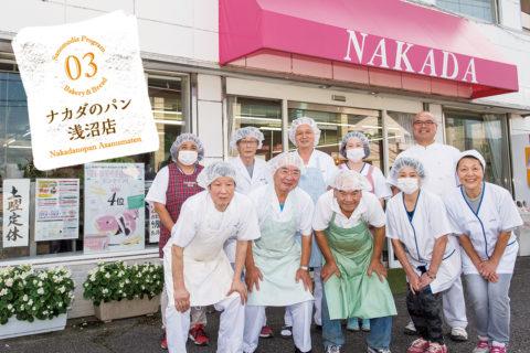 ナカダのパン 浅沼店