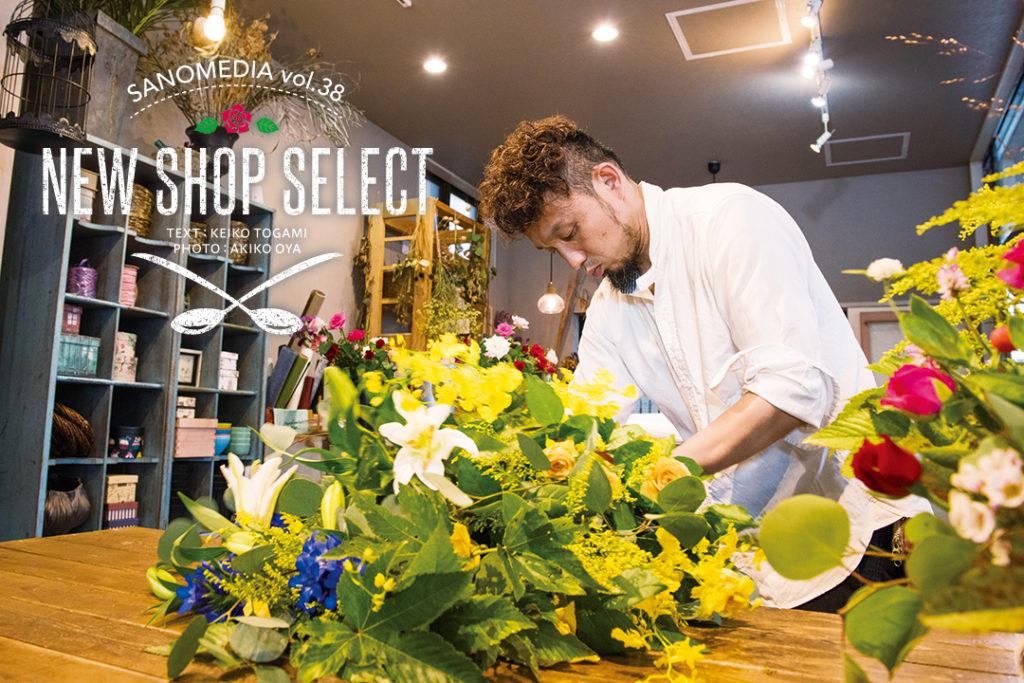 花の店 woodspoon