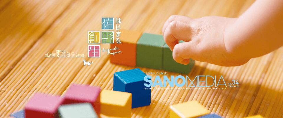 SANOMEDIA Vol.34「はじまる佐野創生」