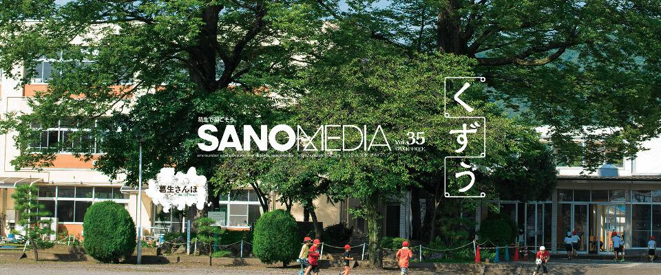 SANOMEDIA Vol.35「くずう」