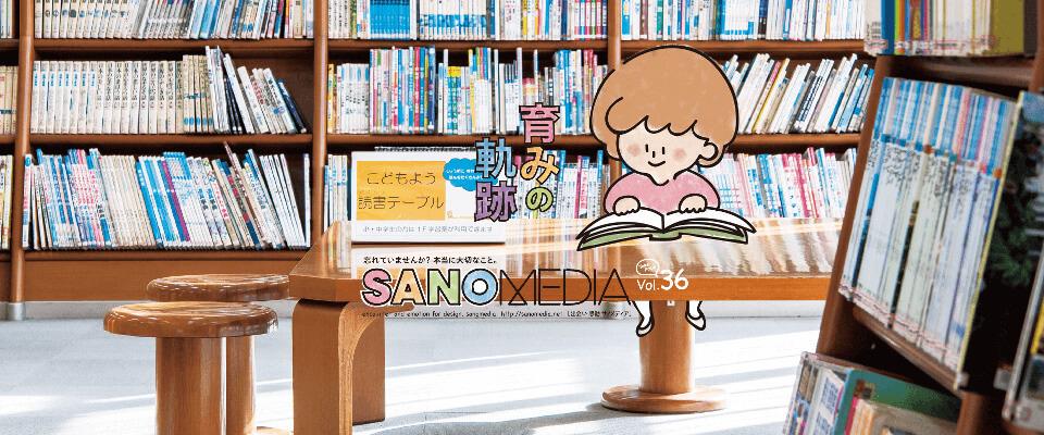 SANOMEDIA Vol.36「育みの軌跡」