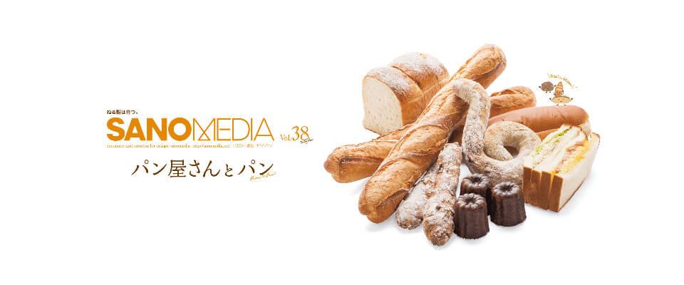 SANOMEDIA Vol.38「パン屋さんとパン」