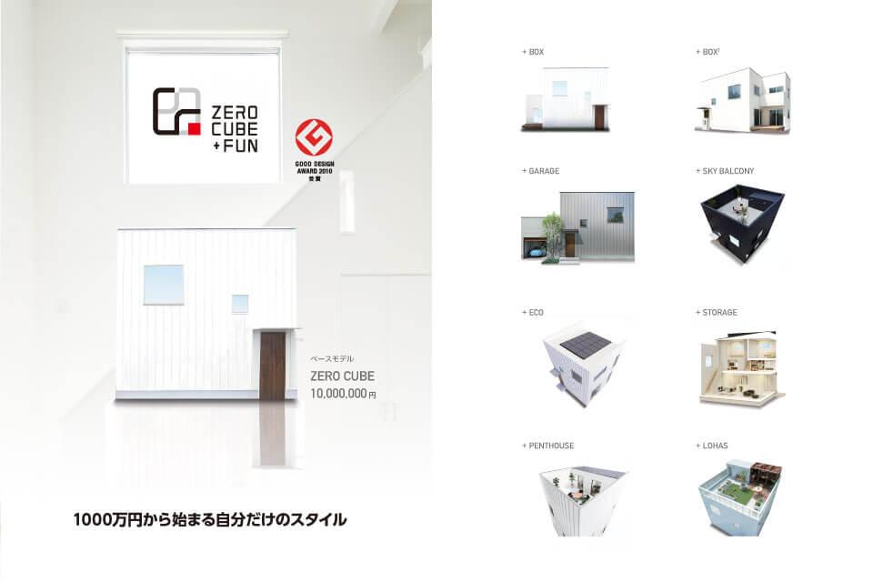 ZERO-CUBE Case.01/亀工房