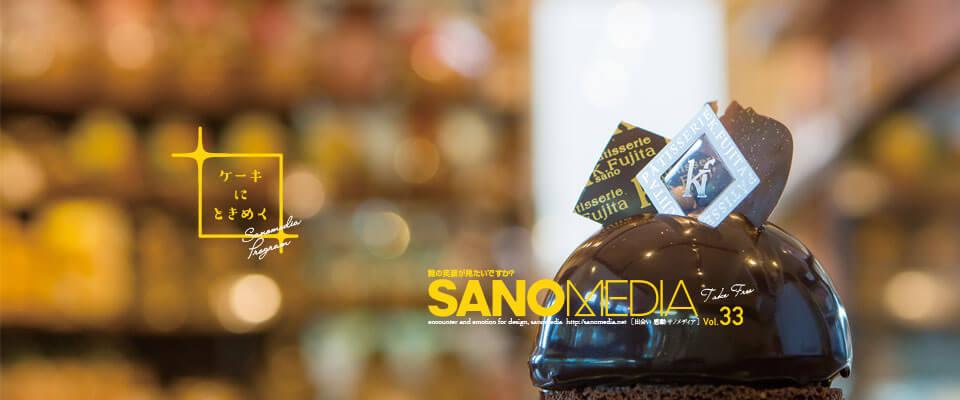 SANOMEDIA Vol.33「ケーキにときめく」
