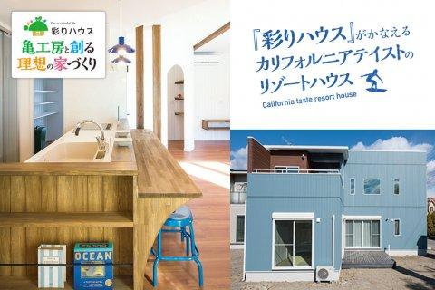 彩りハウス Case.01/亀工房