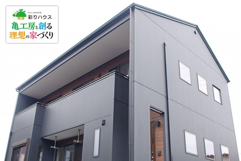 彩りハウス Case.02/亀工房