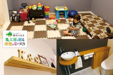 彩りハウス Case.04/亀工房