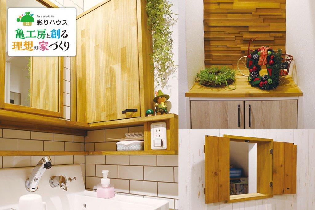 彩りハウス Case.05/亀工房