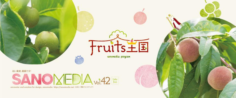 SANOMEDIA Vol.42「Fruits王国」