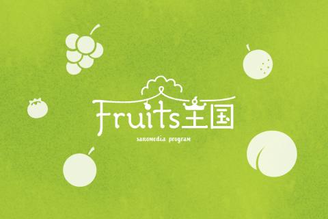 須永果樹園