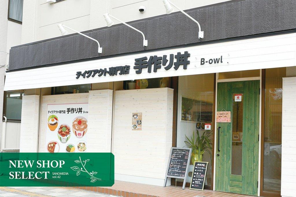 テイクアウト専門店 手作り丼 B-owl(ビーアウル)