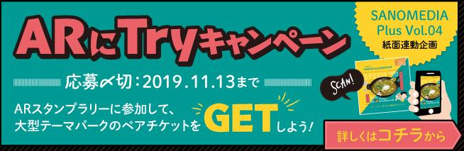 SANOMEDIA Plus Vol.04 紙面連動企画 ARにTryキャンペーン開催中!