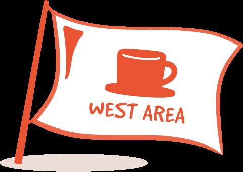 WEST AREA(西エリア)