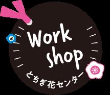 Workshop(体験教室)