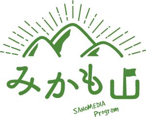 SANOMEDIA Vol.43 特集「みかも山」