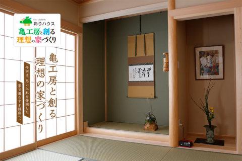彩りハウス Case.06/亀工房