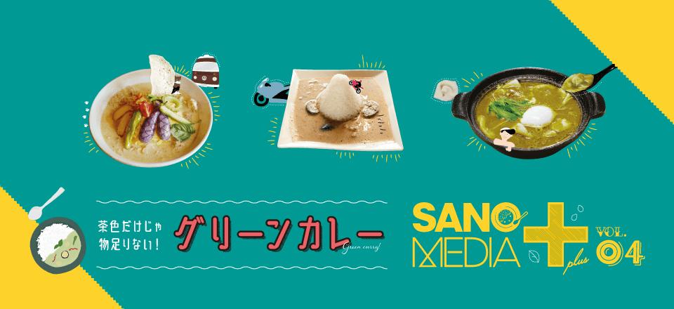 SANOMEDIA Plus Vol.4 「グリーンカレー」