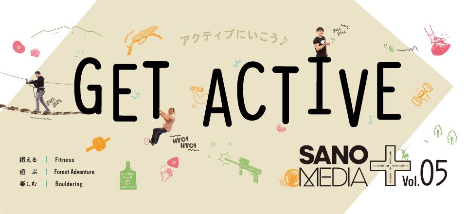 SANOMEDIA Plus Vol.05 「GET ACTIVE」