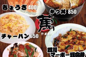 中華レストラン 萬(Ban)