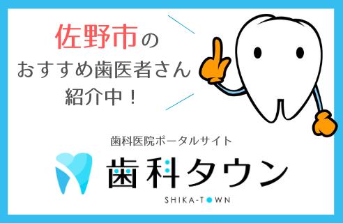 地域別おすすめ医院特集|全国の歯医者・歯科医院の検索・予約サイト「歯科タウン」