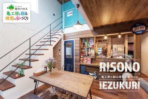 彩りハウス Case.07/亀工房