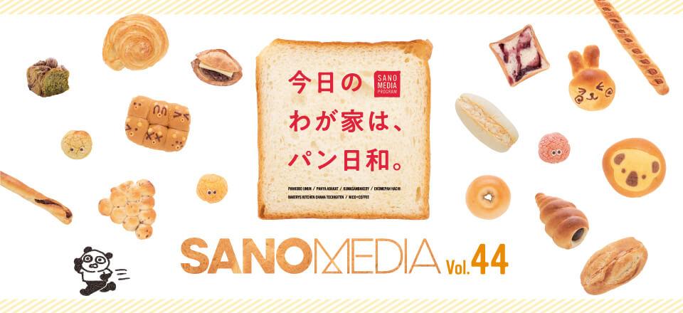 SANOMEDIA Vol.44 「今日のわが家は、パン日和。」