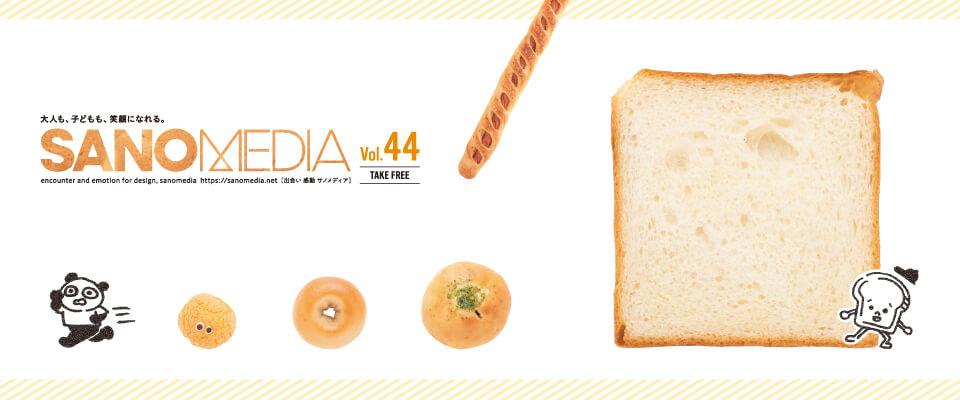 SANOMEDIA Vol.44「今日のわが家は、パン日和。」