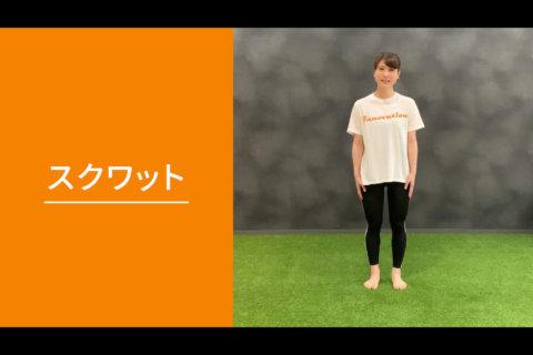 フィットネス動画vol.1「スクワット」