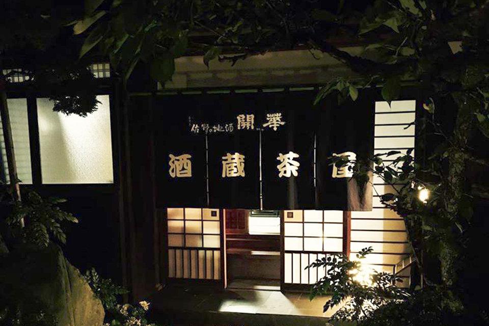 期間限定オープン「酒蔵茶屋」開店〈第一酒造〉