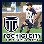 栃木シティフットボールクラブ