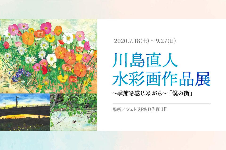 フェドラP&D 佐野で『川島直人 水彩画作品展〜季節を感じながら~「僕の街」』開催中