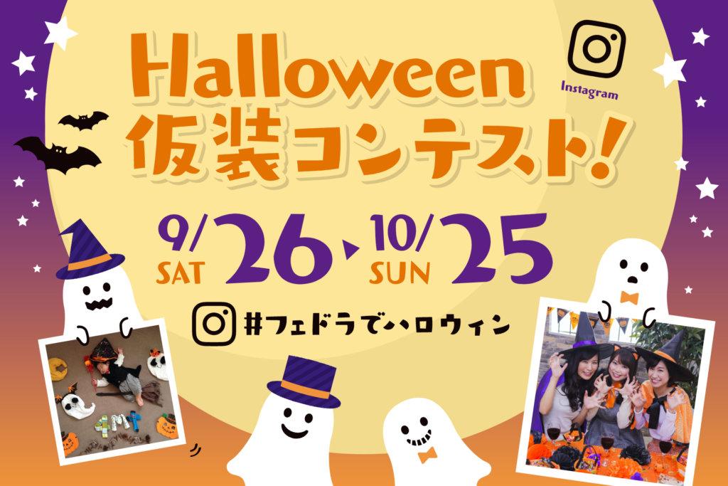 Instagram ハロウィン仮装コンテスト by フェドラP&D佐野