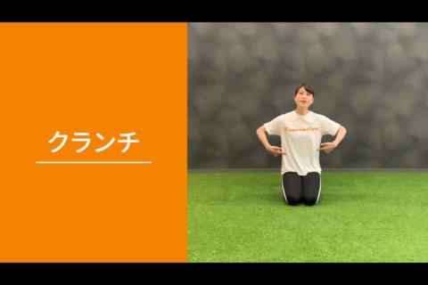 フィットネス動画vol.2「クランチ」