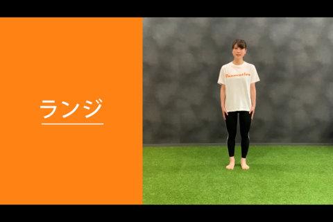フィットネス動画vol.3「ランジ」