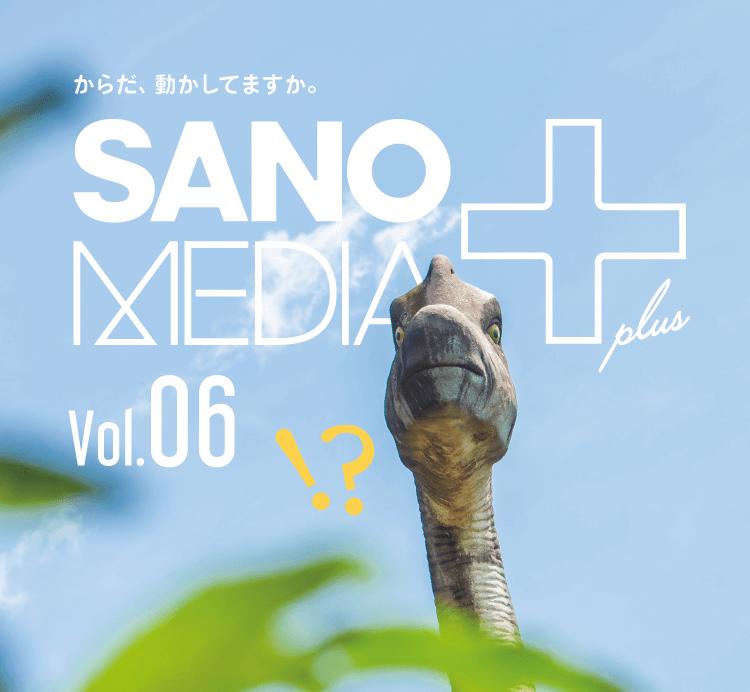 SANOMEDIA Plus.06 「今こそ!行きたい!佐野市運動公園」