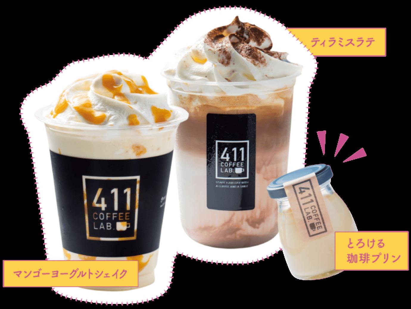 411 COFFEE LAB.の「マンゴーヨーグルト」、「ティラミスラテ」、「とろける珈琲プリン」